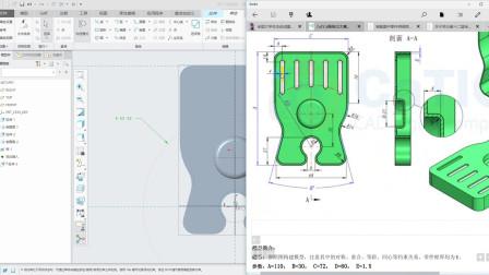Creo5.0建模练习-05-壳体-P1