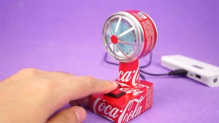 创意手工 如何用可乐罐手工DIY神奇的迷你USB风扇?