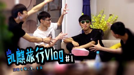 凯麒Vlog《山东泰山》P1 一盘小龙虾的各种蘸料吃法