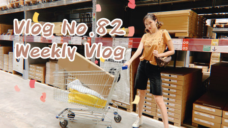 【Miss沐夏】Vlog No.82 Weekly Vlog | 和纠纠Double Date | 大M掌镜逛IKEA | 日常