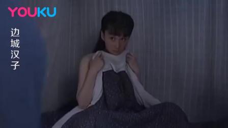 边城汉子:光棍深夜闯入姑娘闺房,不料却把自己赔进去,有戏看