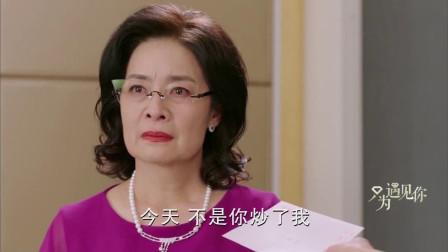 董事长利用完儿媳,就要逼她辞职,不想儿媳竟是最大股东,傻了