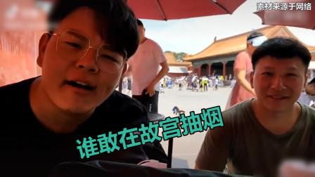 """""""游客在故宫吸烟""""具体地点在冰窖附近 警方已启动调查程序"""