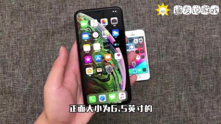 最小iPhone对比上万元的苹果帝皇