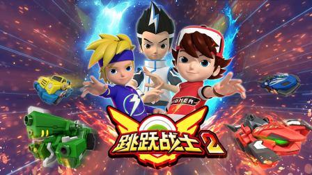 跳跃战士 第二季 全新一季跳跃竞技动画,8月1日全网炫酷上线!