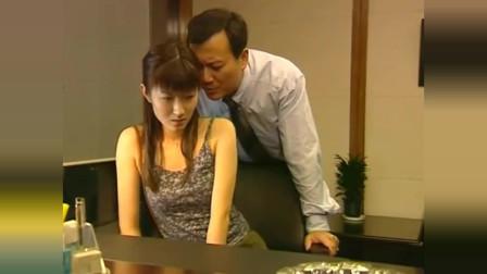 完全婚姻手册:美女去找老板要回自己的钱,老板却提出过分条件