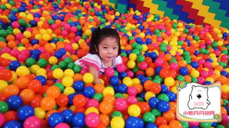 哇哦!超大的啵啵球池萌宝小萝莉们要怎么玩呢?趣味玩具故事