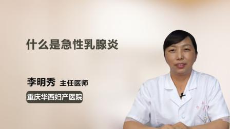 医生详解 什么是急性乳腺炎