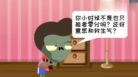 植物大战僵尸搞笑动画-避免挨打的妙招,适用于考试不及格哦!
