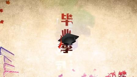 昌吉市第一幼儿园 毕业季