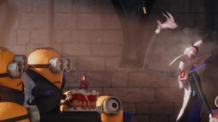 吸血鬼德古拉357岁时,收到了小黄人的蛋糕,结果生日变成了祭日!