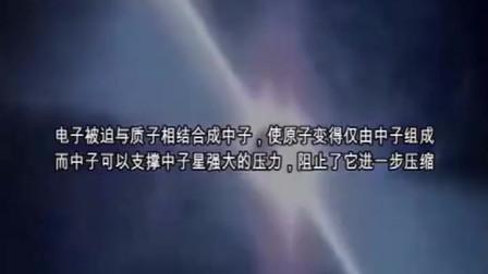 宇宙:真实的【中子星】在宇宙空间中的样子