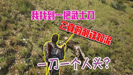人渣scum23:我终于找到武士刀了,它真的是杀敌神器?我快成了这片荒野的神了