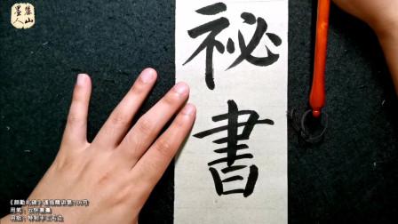 深入浅出的书法教学,让碑刻变为真实的墨迹供参考学习
