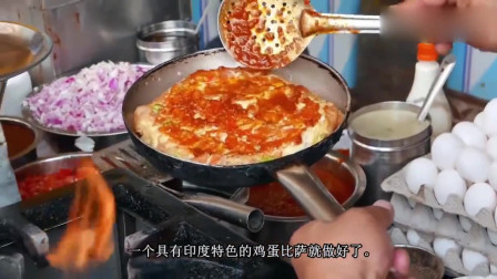 印度人的特色美食,鸡蛋披萨,这做法一看就知道好吃