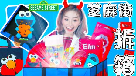芝麻街周边玩具开箱!拆玩具啦!Elmo、甜饼怪和大鸟来了吗?