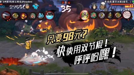 四川话火影忍者手游:花98块钱买的忍者会更厉害吗?他双节棍厉害!