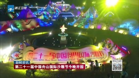 第二十一届中国舟山国际沙雕节今晚开园 新闻深一度 20190719