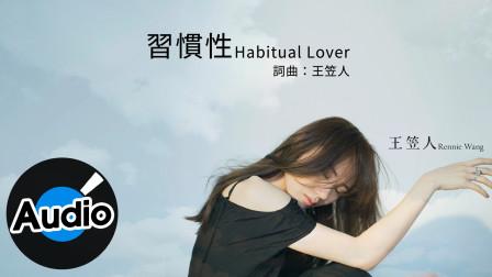 王笠人 Rennie Wang - 习惯性 Habitual Lover(官方歌词版)- 电视剧《灵异街11号》插曲