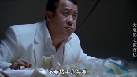 大电影之数百亿恶搞《无间道》经典的吃盒饭片段