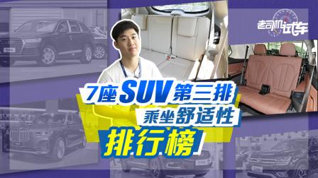 老司机试车:主流7座SUV第三排空间对比 日系跌出前三 第一名你猜不到-老司机出品