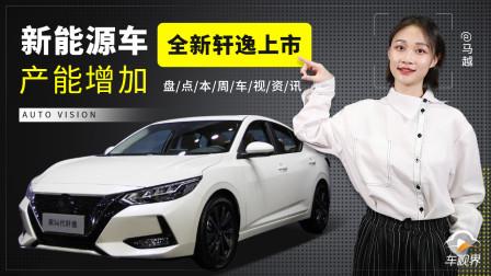 第十四代日产轩逸已上市、新能源产出车辆增加、盘点本周资讯