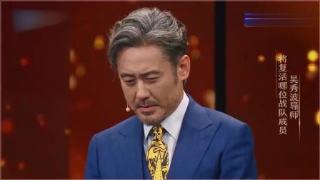 我就是演员:吴秀波使用复活权,复活队员宋轶,宋轶感动得哭了!