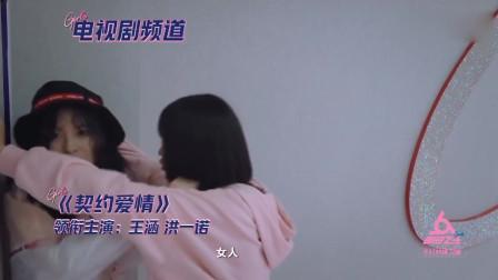 """明日之子:明妹不打烊练习室 王涵和洪一诺小剧场""""我们结婚吧""""!"""