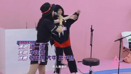 明日之子:张钰琪戏精伴舞爆笑,苏北北泳恩freestyle超好听!