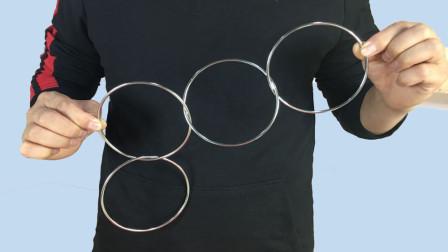 传统魔术揭秘:4个没有任何缺口的铁圈互相串联!学会后骗朋友玩