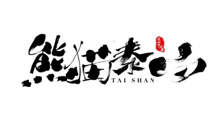 《我从中国来之熊猫泰山》概念预告