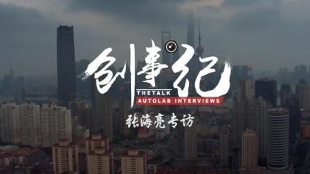 创事纪 天际汽车董事长张海亮专访