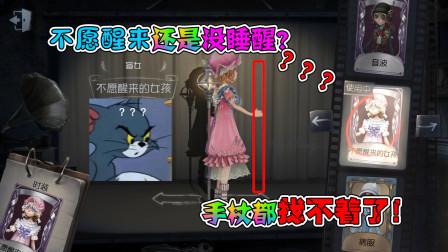 第五人格:盲女新皮肤就遇到BUG?不愿醒来的女孩手杖哪去了