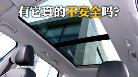 很多车主看到这个配置都说不安全,给钱都不要,新手反而很喜欢