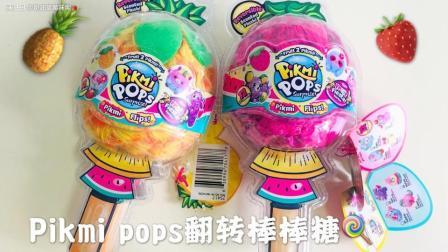 Pikmi pops 翻转棒棒糖三代 再来拆两个