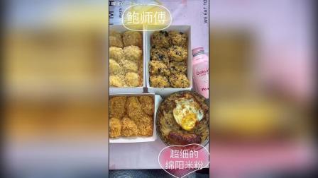 超细绵阳米粉+鲍师傅肉松小贝