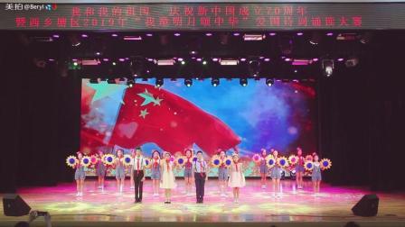 庆祝新中国成立70周年, 西乡塘朗诵比赛
