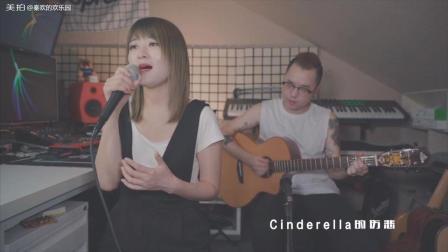 吉他弹唱Cover 戴佩妮【辛德瑞拉】Vocal: 瑶瑶