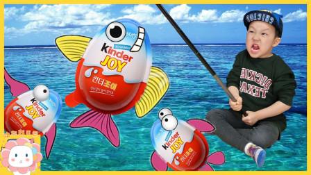 超好玩!萌宝小正太和姐姐怎么在钓鱼?竟然钓出奇趣蛋吗?儿童亲子游戏玩具故事