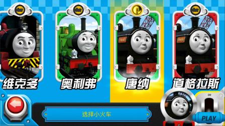 托马斯和他的朋友们游戏第5期:唐纳是铲雪小能手★哲爷和成哥