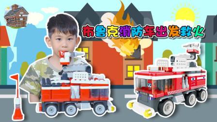 【玩具房子】百变布鲁可,不一样的消防车!