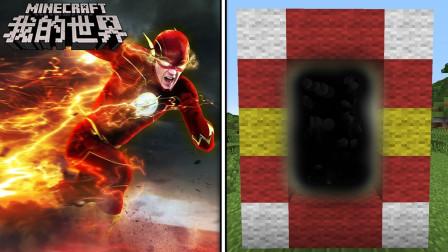 我的世界究极进化超级英雄:暗黑闪电侠18档加速进入平行空间