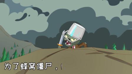 【植物大战僵尸】传说中的睡美人-搞笑游戏动画