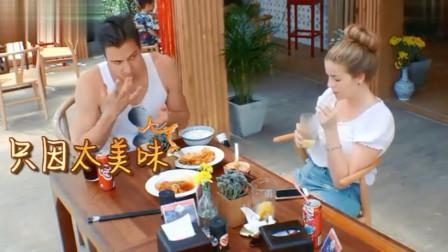 中餐厅:黄晓明做的茄汁大虾,好吃到外国人都吮指,美女沉迷于汤汁无法自拔