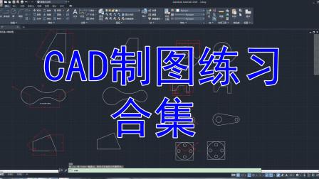 CAD2020制图绘图练习题合集28木鱼绘制