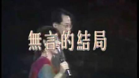 经典怀旧情歌《无言的结局》 李茂山 叶倩文