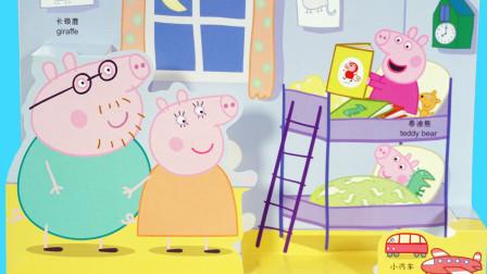 玩乐三分钟 小猪佩奇的故事立体书玩具
