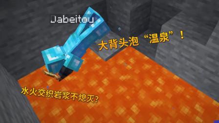 """我的世界1.14联机147:水火交织不熄灭,形成一个天然的""""温泉"""""""