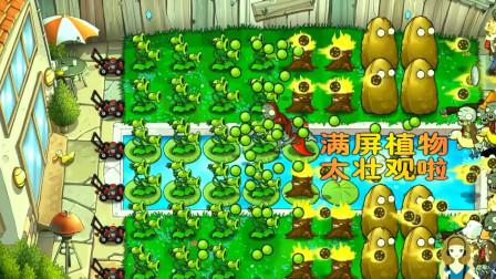 30 植物大战僵尸英文版 第3-10关 满屏的植物 太壮观啦