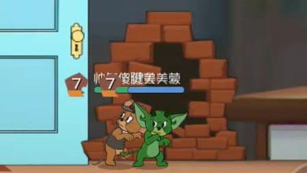 猫和老鼠手游:杰瑞打通了一个洞口,一个绿色的队友出现!